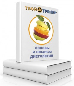 Книги про похудение